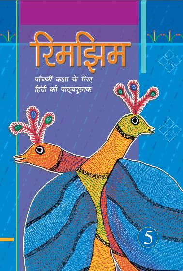 NCERT Solutions for Class 5 Hindi