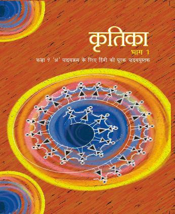 NCERT Solutions for Class 9 Hindi Course A Kritika Maati Waali