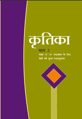 NCERT Solutions for Class 10 Hindi Course Sana Sana Hath Dodi
