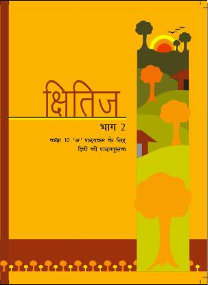NCERT Solutions for Class 10 Hindi Course A Svayan Prakash