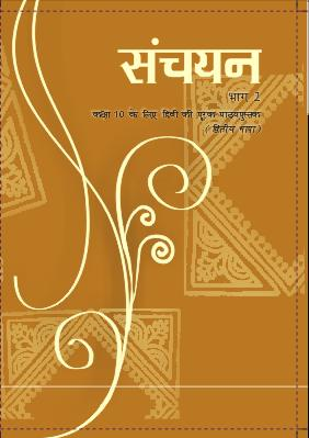 NCERT Solutions for Class 10 Hindi Course B