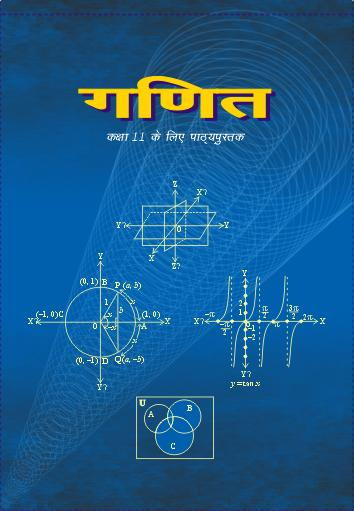 UK Board Class 11 Mathematics Syllabus