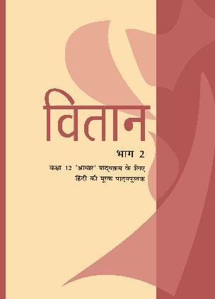 UK Board Class 12 Hindi Syllabus